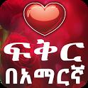 የሚጣፍጥ የፍቅር መልዕክቶች Ethiopian icon