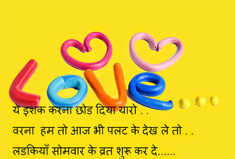 Hindi Love Shayari Images - náhled
