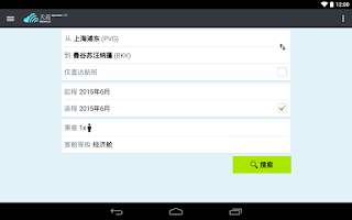Screenshot of 天巡 - Skyscanner 全球机票