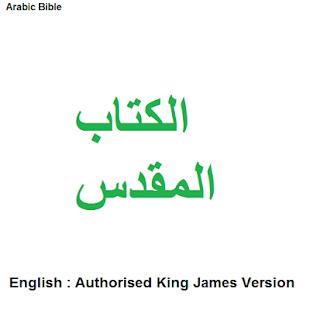Arabic Van Dyck Bible - náhled