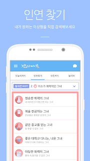 Noondate 정오의 데이트 screenshot 02