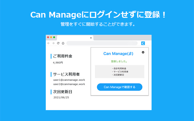 Can Manage
