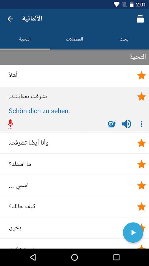 تحميل التطبيق الرهيب Learn German