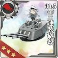 30.5cm三連装砲改