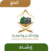 Ershad Android APK Download Free By Ministry Of Haj & Umrah
