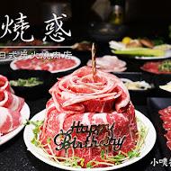 燒惑日式炭火燒肉(中和店)