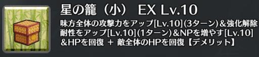 星の籠(小)[EX]