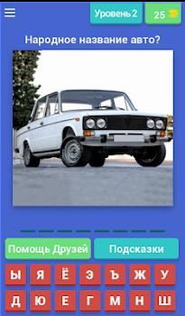 Угадай Русское Авто!
