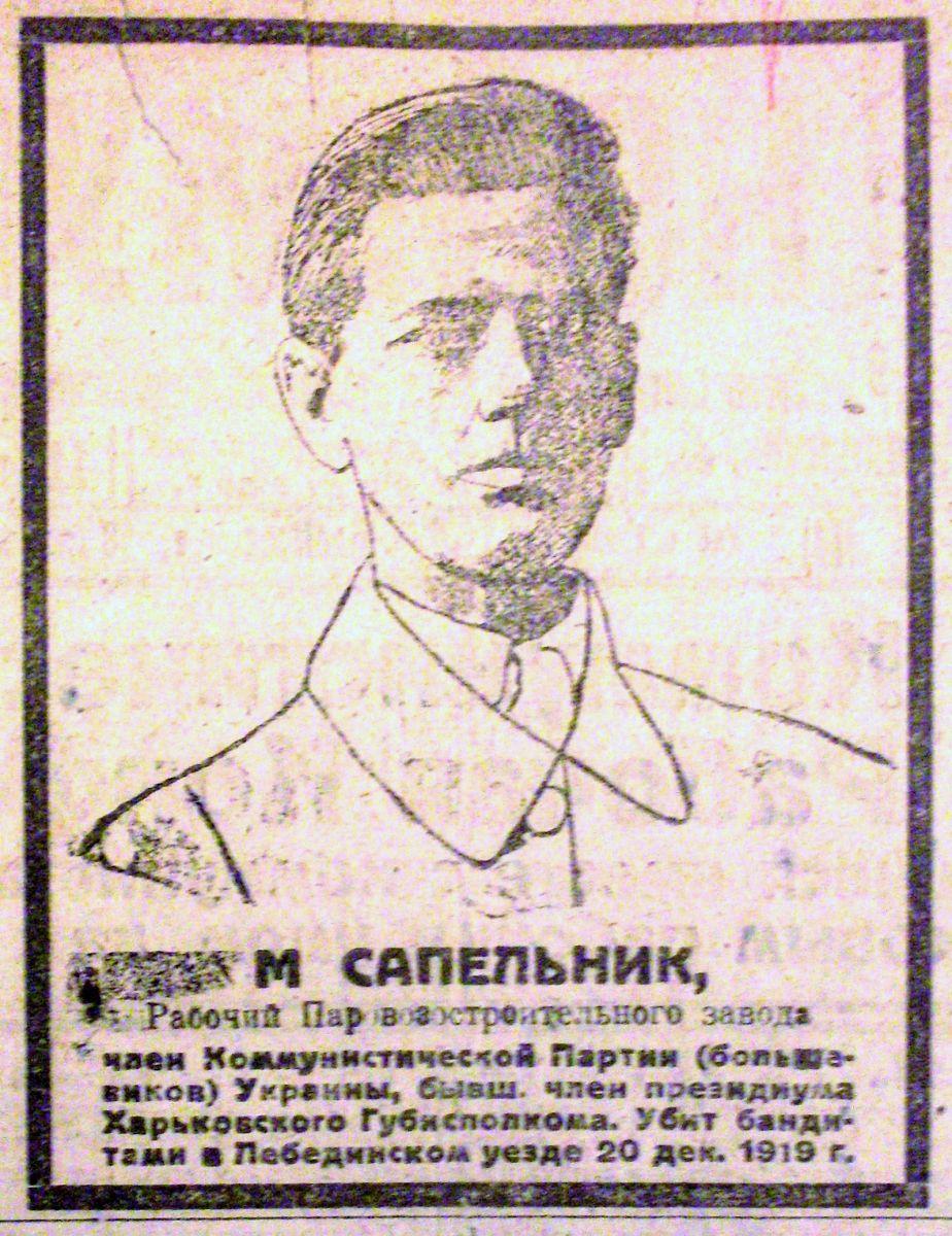 Портрет Максима Сапельника з газети «Коммунист»