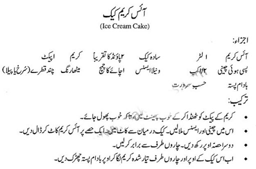 Cream Cake Recipes Urdu Chocolate Vanilla Download Apk Free For Android Apktume Com