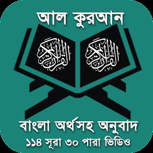 Quran Bangla - কুরআন শরীফ বাংলা for PC