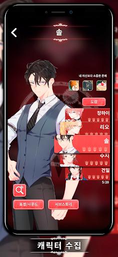 LoveUnholyc:Like Vampire Ikemen Otome Romance Game screenshots 5
