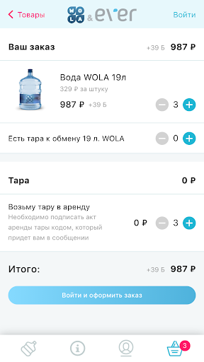 Wola & Ever доставка воды за 1 час по Москве и МО screenshot 3