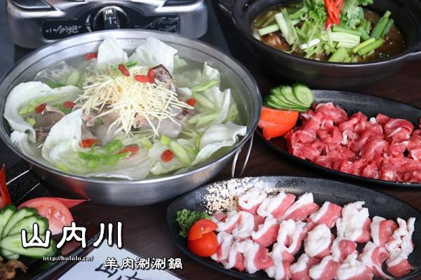山內川羊肉涮涮鍋