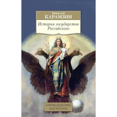 История государства Российского, Карамзин Н.