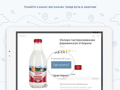Download Красное&Белое — магазин, акции For PC Windows and Mac apk screenshot 10
