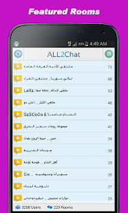 ‫All2Chat - غرف دردشة صوتية‬‎- screenshot thumbnail