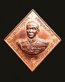 เหรียญกรมหลวงชุมพร เขตอุดมศักดิ์ เนื้อทองแดง หลวงพ่อจรัญ วัดอัมพวัน