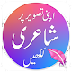 Urdu Poetry on Photo - Text on Photo - Post Maker APK