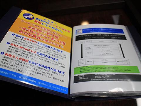 関東バス「ドリームスリーパー東京大阪号」 ・・・1 クリアケース その1