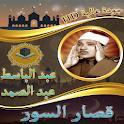 قصار السور عبد الباسط بدون انترنت icon