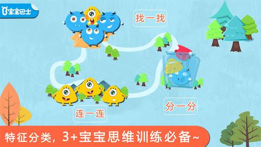 宝宝学分类 - 幼儿教育游戏