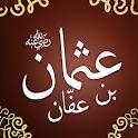 عثمان بن عفان icon