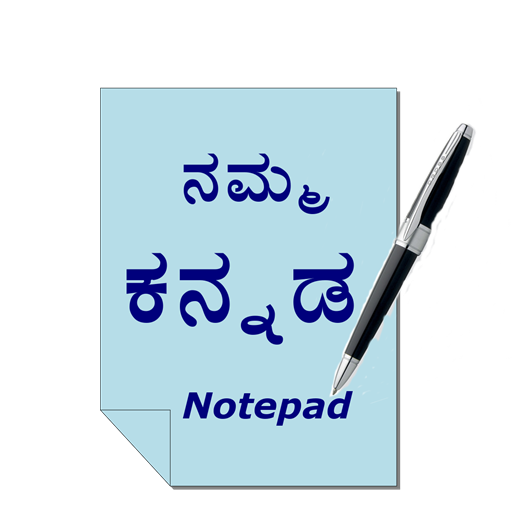 Kannada Notepad - Apps on Google Play