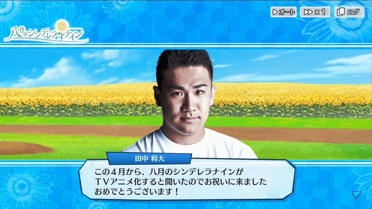 田中将大「この4月から、八月のシンデレラナインがTVアニメ化すると聞いたのでお祝いにきました。おめでとうございます!」
