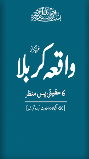 Karbala Ka Pas Manzer-Arabic