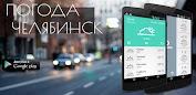Погода. Челябинск Applications (apk) téléchargement gratuit pour Android/PC/Windows screenshot