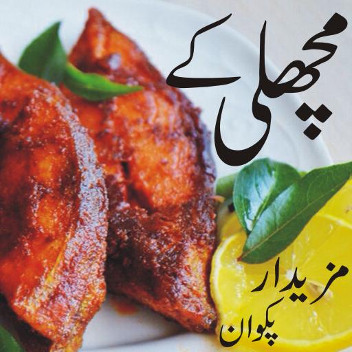 Fish Recipes In Urdu Apps On Google Play