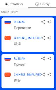 Ruský - Chinese Translator - náhled
