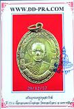 เหรียญพระครูปทุมสรารักษ์ ปี 2514 เนื้อทองแดงกะไหล่ทอง วัดหนองบัวลาย จ.นครราชสีมา พร้อมบัตร
