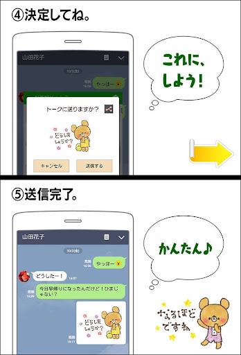 玩娛樂App|無料スタンプ・愛嬌くまさん免費|APP試玩