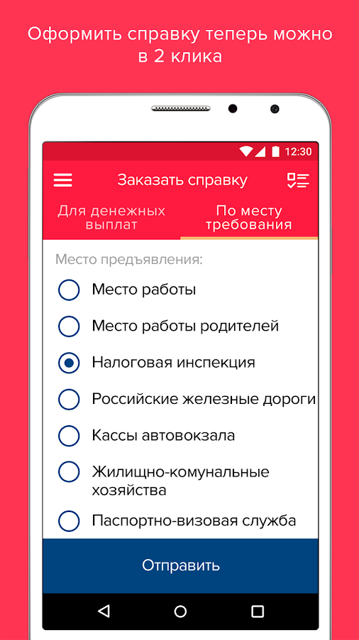 ИОМ РАНХиГС- screenshot