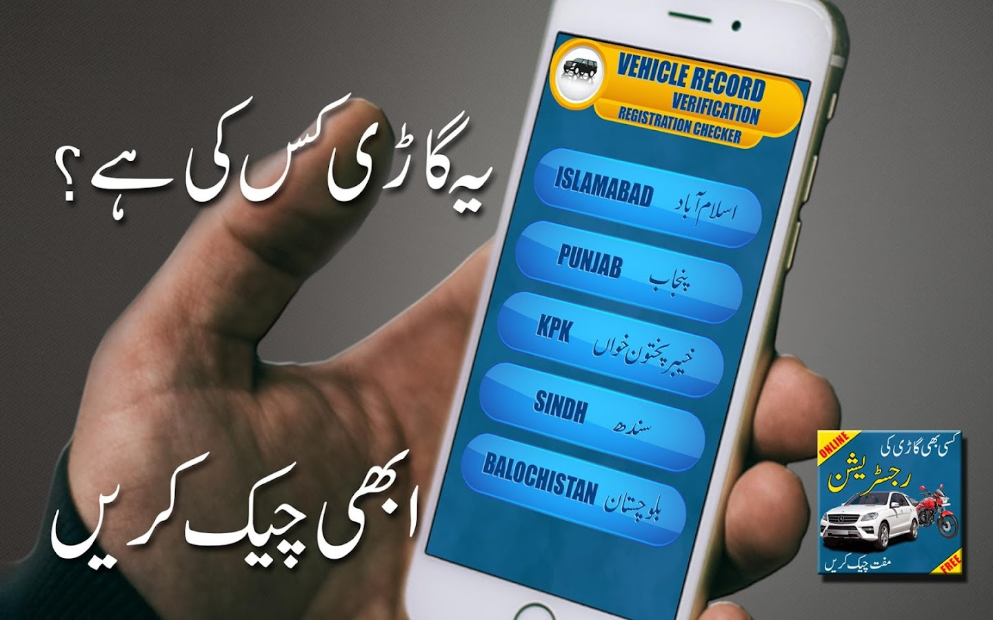 Online Vehicle Verification Car Registration Check - Android Apps ...