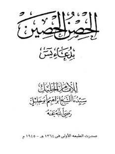الحصن الحصين بدعاء يس لسيدى ابراهيم ابو خليل - náhled