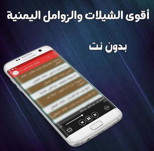 音樂必備免費app推薦|زوامل وشيلات يمنية بدون نت線上免付費app下載|3C達人阿輝的APP