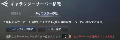 キャラクターサーバー移転機能