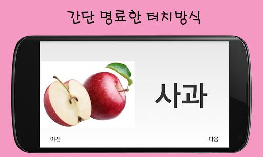 簡単な韓国語の単語
