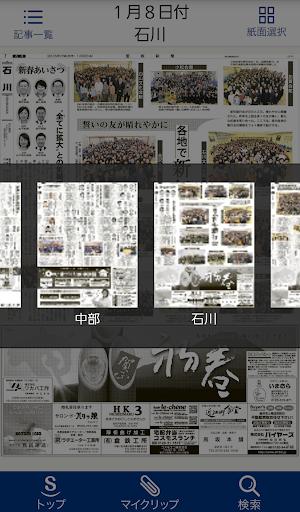 無料新闻AppのSEIKYO online|記事Game