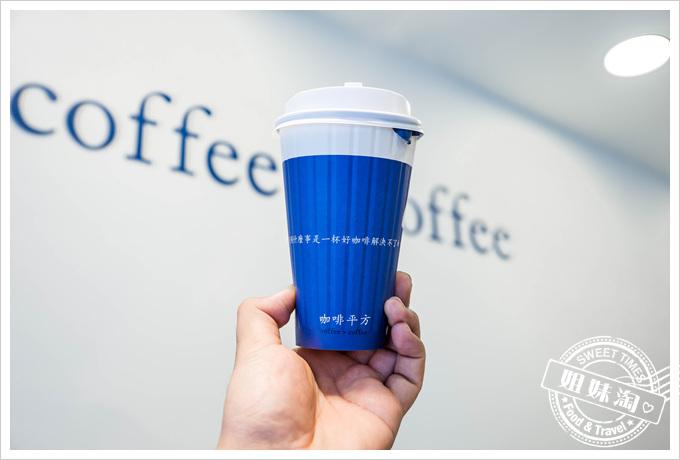 咖啡平方鴛鴦拿鐵