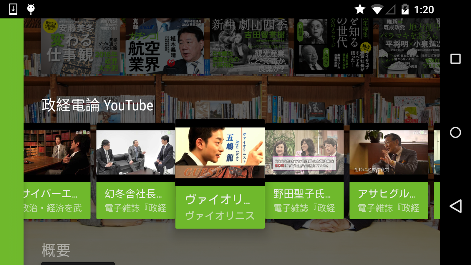 政経電論 - Android TV- screenshot