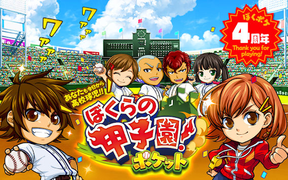 Our Koshien! Pocket high school baseball game apk screenshot