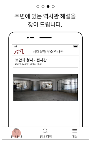 Seodaemun Prison History Hall Guide(beta) screenshot 3