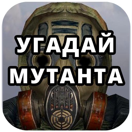 угадай мутанты артефакты сталкер игра