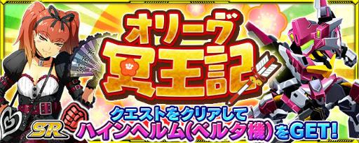 [Super Robot Taisen X-Ω] อีเวนท์สองสาว โอลีฟ&เบลต้า มาแล้ว!