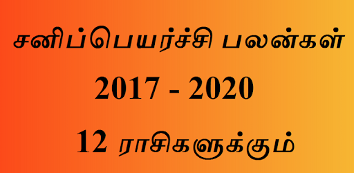 Sani Peyarchi 2019 Palangal in Tamil Prediction APK [6 3