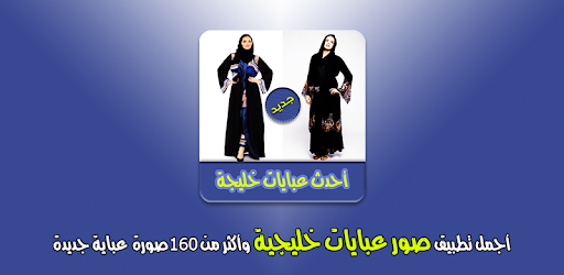 14c9eeb19 احدث صور للعبايات الخليجية - Apps on Google Play